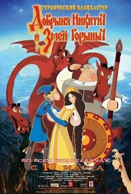 Постер фильма Добрыня Никитич и Змей Горыныч (2006)