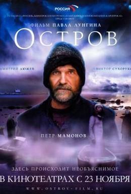 Постер фильма Остров (2006)