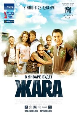 Постер фильма Жара (2006)
