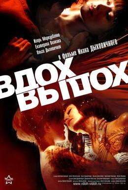 Постер фильма Вдох-выдох (2006)