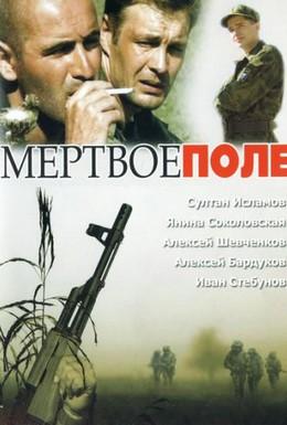 Постер фильма Мёртвое поле (2006)