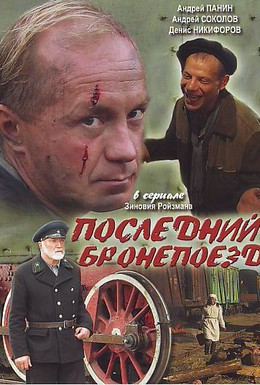 Постер фильма Последний бронепоезд (2006)