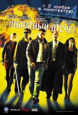 Постер фильма Обратный отсчет (2006)