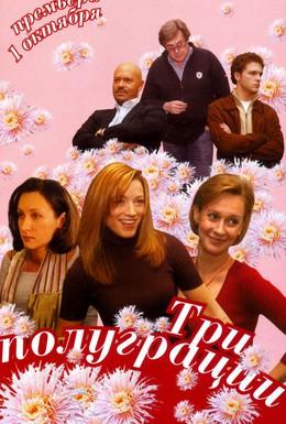 Постер фильма Три полуграции (2006)