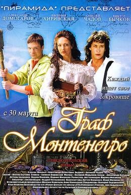 Постер фильма Граф Монтенегро (2006)