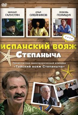 Постер фильма Испанский вояж Степаныча (2006)