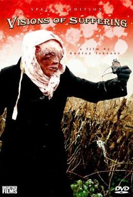 Постер фильма Видения ужасов (2006)
