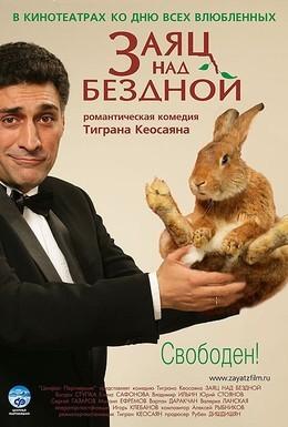 Постер фильма Заяц над бездной (2006)