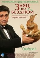 Заяц над бездной (2006)