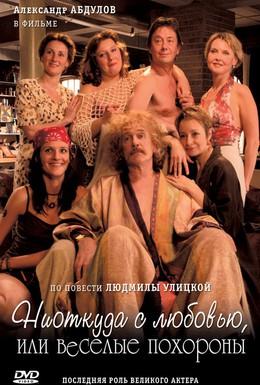 Постер фильма Ниоткуда с любовью, или Веселые похороны (2007)