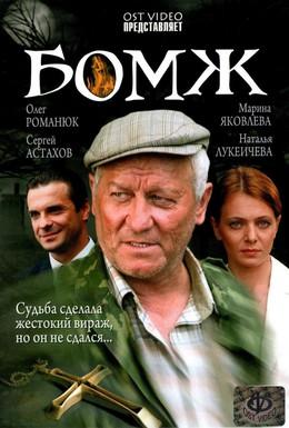 Постер фильма Бомж (2006)