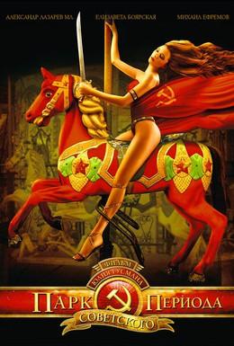Постер фильма Парк советского периода (2006)