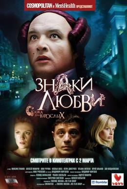 Постер фильма Знаки любви (2006)