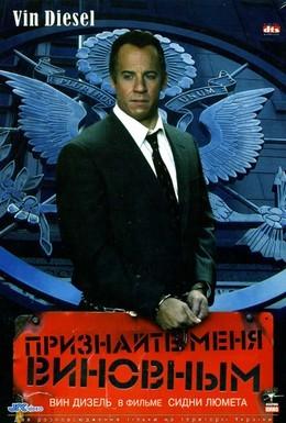 Постер фильма Признайте меня виновным (2006)