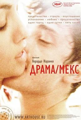 Постер фильма Драма/Мекс (2006)