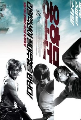Постер фильма Врата дракона и тигра (2006)
