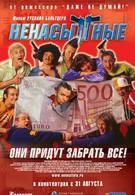 Ненасытные (2006)