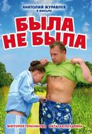 Была не была (2006)