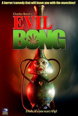 Постер фильма Зловещий Бонг (2006)