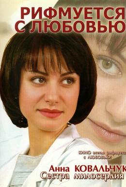 Постер фильма Рифмуется с любовью (2006)