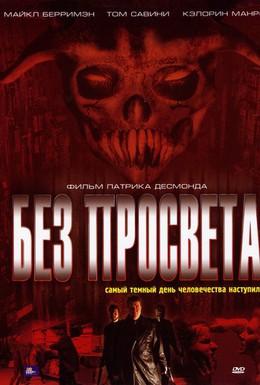 Постер фильма Без просвета (2006)