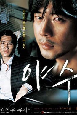 Постер фильма Бешеный (2006)