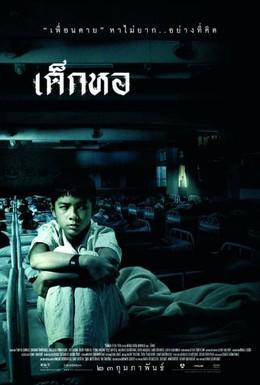 Постер фильма Пансионат (2006)