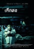 Пансионат (2006)