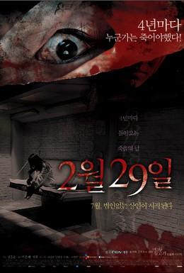 Постер фильма 29-е февраля (2006)