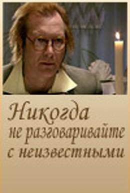 Постер фильма Никогда не разговаривайте с неизвестными (2006)