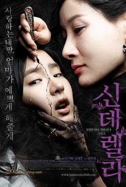 Постер фильма Золушка (2006)