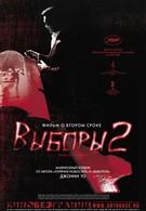 Выборы 2 (2006)