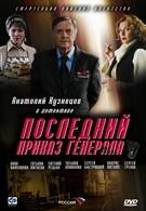 Последний приказ генерала (2006)