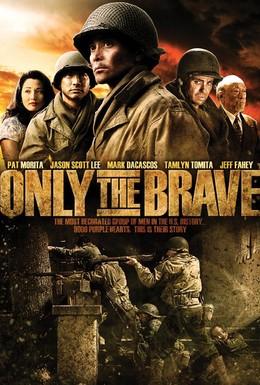 Постер фильма Отважные (2006)
