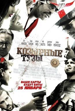 Постер фильма Козырные тузы (2006)