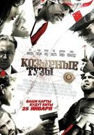 Козырные тузы (2006)