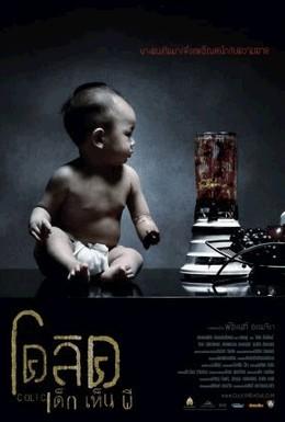 Постер фильма Колика (2006)