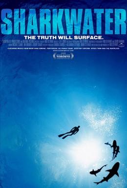 Постер фильма Акулы (2006)