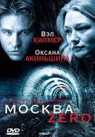 Москва Zero (2006)