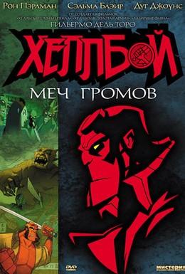 Постер фильма Хеллбой: Меч громов (2006)