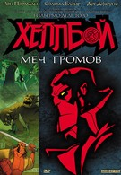 Хеллбой: Меч громов (2006)