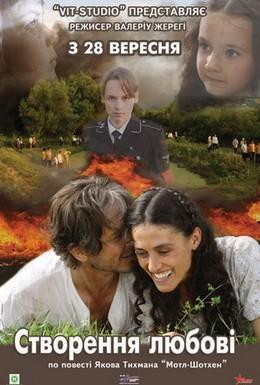 Постер фильма Сотворение любви (2006)