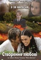 Сотворение любви (2006)