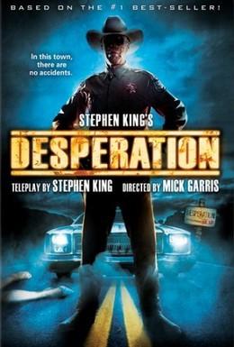 Постер фильма Безнадега (2006)