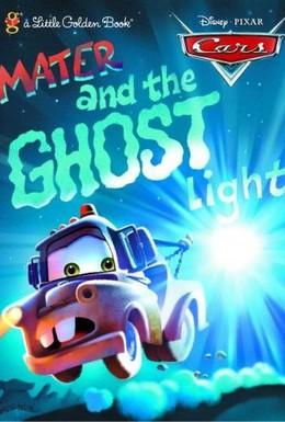 Постер фильма Мэтр и Призрачный Свет (2006)