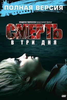 Постер фильма Смерть в три дня (2006)
