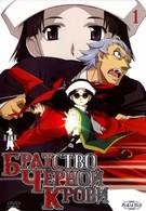 Братство черной крови (2006)