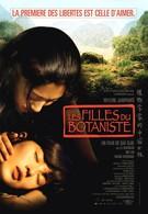 Дочери ботаника (2006)