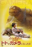 Гамера: Маленькие герои (2006)