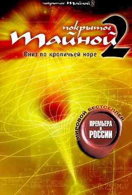 Постер фильма Покрытое тайной 2: Вниз по кроличьей норе (2006)